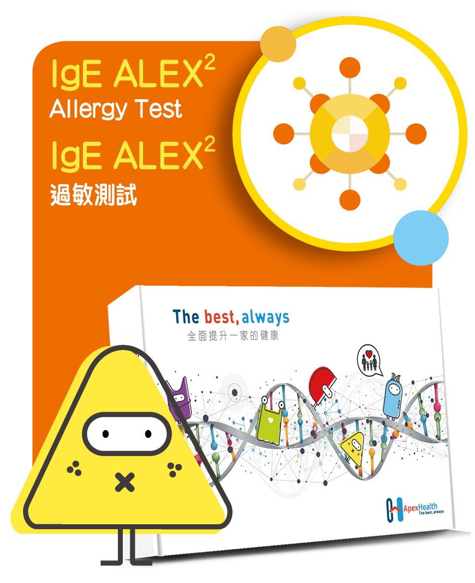 IgE ALEX2® 過敏測試 - Allergy Explorer