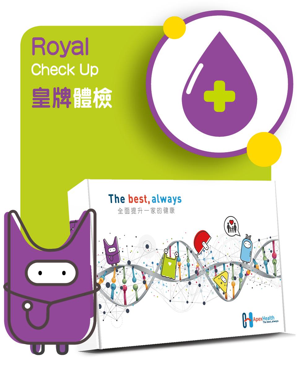 皇牌卓越體檢 Royal Premium Check up Plan