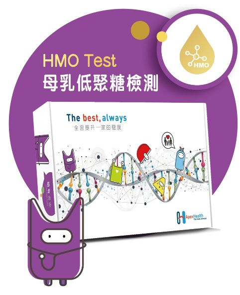 HMO DNA Test E-shop product page cover