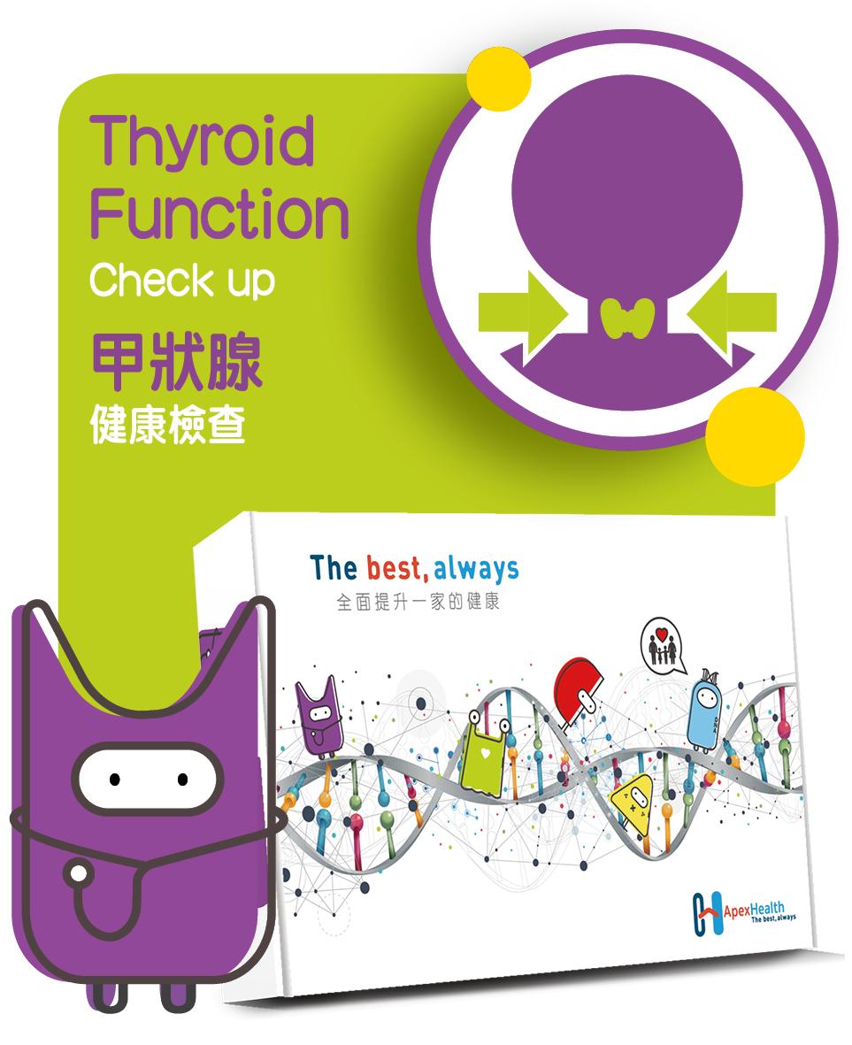 甲狀腺健康檢查 Thyroid Function Check up Plan