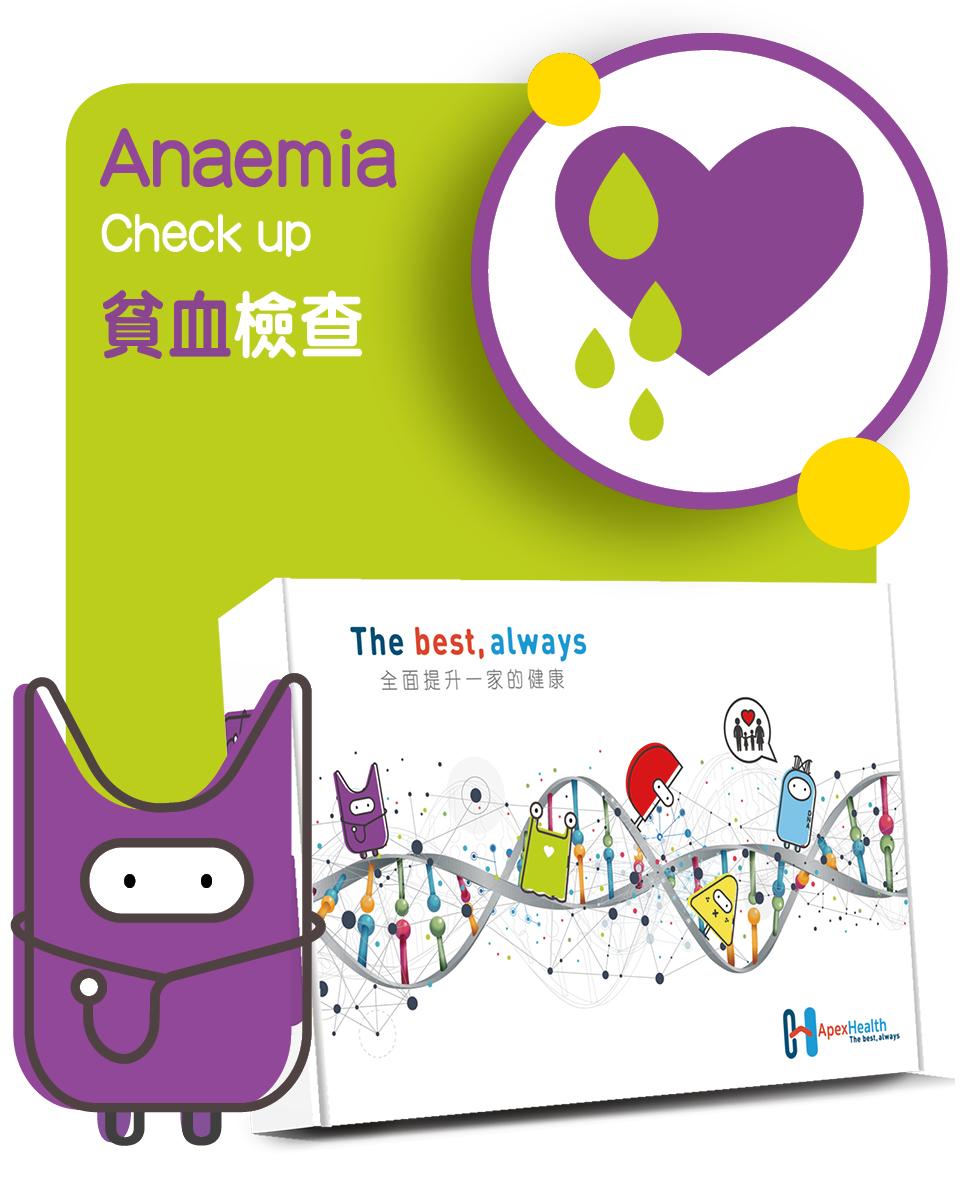 貧血檢查 Anaemia Check up Plan